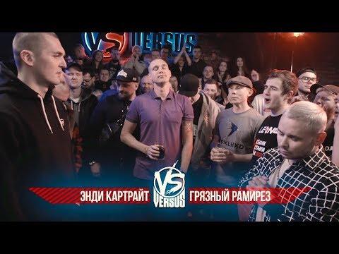 Versus: Энди Картрайт vs. Грязный Рамирес