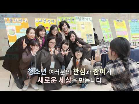 제7회 청소년사회참여발표대회 홍보영상