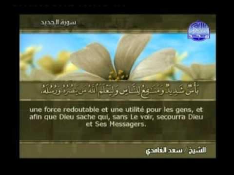 Surah Hadeed par le cheich Sa'ad Al Ghamdi