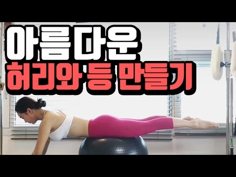 아름다운 허리와 뒤태라인 만들기 운동!