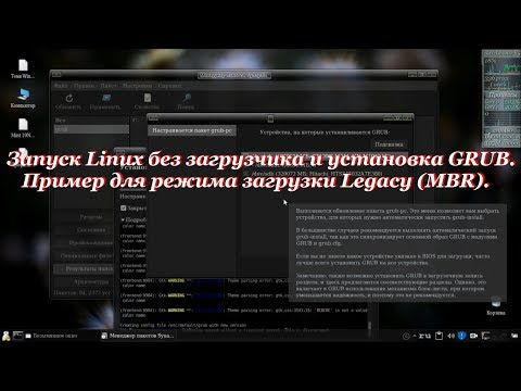 95 Запуск Linux без загрузчика и установка GRUB. Пример для режима загрузки Legacy (MBR).