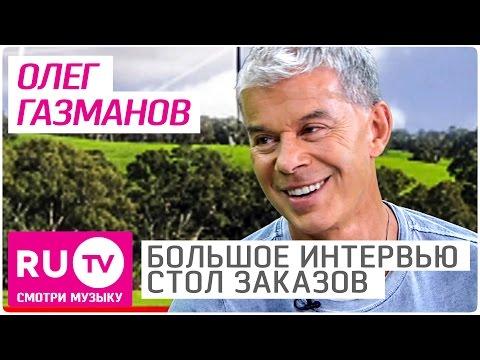 """Олег Газманов - Большое Интервью в """"Столе заказов"""""""