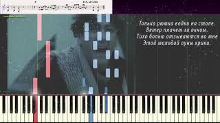 Рюмка водки на столе - Г. Лепс (Ноты и Видеоурок для фортепиано) (piano cover)