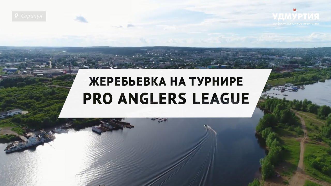 Рыболовный турнир Pro Anglers League в Удмуртии: жеребьевка