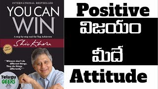 8 STEPS FOR MAINTAINING A POSITIVE ATTITUDE | You can win by shiv khera | BOOK SUMMARY IN TELUGU