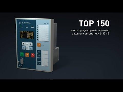 Новинка МП РЗА 6(10)-35 кВ «ТОР 150»