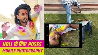 Holi के लिए Poses | Holi Special Mobile Photography Poses