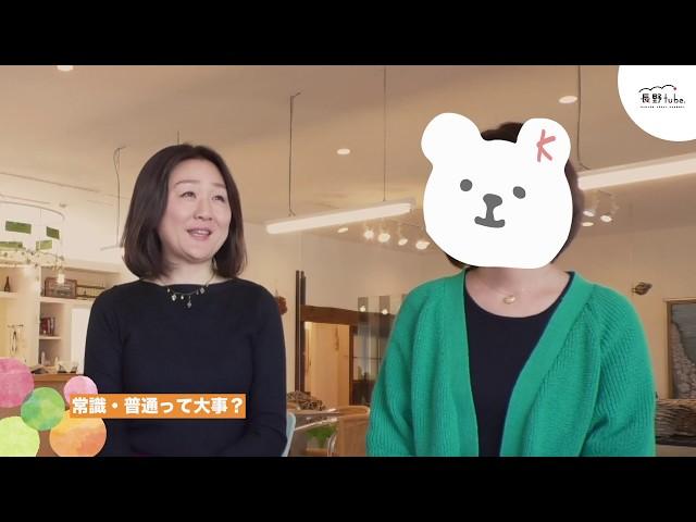 ⑧心理カウンセラー永井あゆみ「ココロノコトノハ×ウロコロン in飯田」