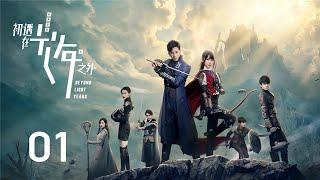 Video Beyond Light Years 01 Xu Jiao Chen Ruoxuan CROTON MEGAHIT Official MP3, 3GP, MP4, WEBM, AVI, FLV Agustus 2018