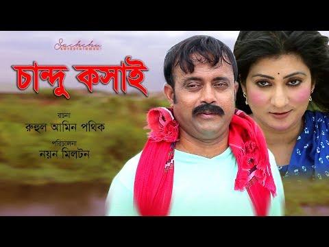 Download Chandhu Kosai (চান্দু কসাই) | Akhomo Hasan | New Bangla Natok 2019 hd file 3gp hd mp4 download videos