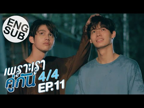 [Eng Sub] เพราะเราคู่กัน 2gether The Series | EP.11 [4/4]