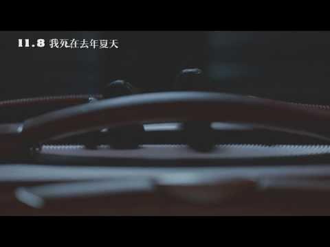 【我死在去年夏天】30秒驚嚇倒數(有膽就看到最後!)