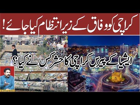 کراچی کو وفاق کے زیرانتظام کیاجائے!