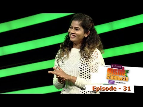 Udan Panam 3.0 |  Episode - 31 | Meet this young bold and beautiful lady !! | Mazhavil Manorama