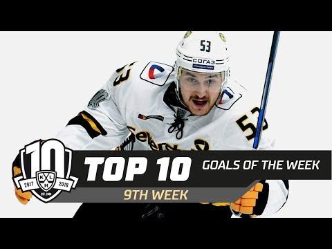 17/18 KHL Top 10 Goals for Week 9 (видео)