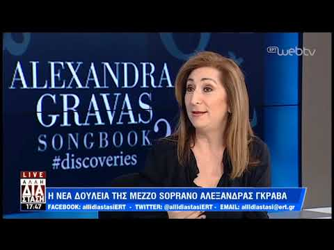 Η μεσόφωνος Αλεξάνδρα Γκράβα στην «Άλλη Διάσταση» | 26/02/19 | ΕΡΤ