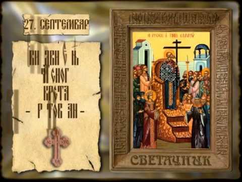 Светачник 27. септембар