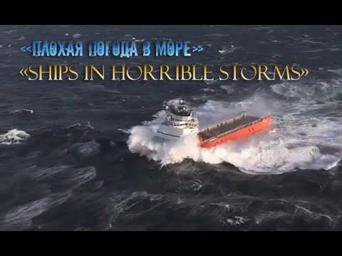 """""""Плохая погода в море"""". Боремся со штормом"""