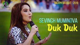 Sevinch Muminova - Duk duk | Севинч Муминова - Файзи Навруз шахри Вахдат 2019