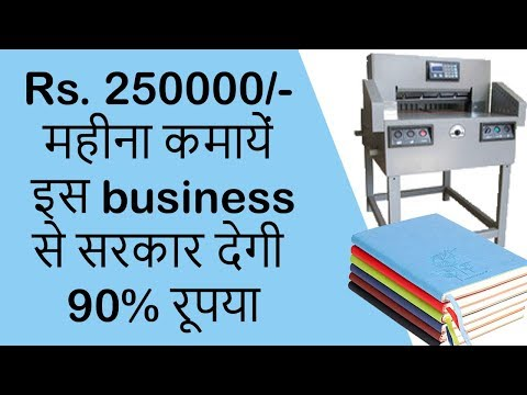 कमायें 250000/- रु. महीना Low In Investing Exercise Notebook Copy Making  Register Manufacturing