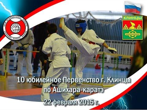 10 открытое первенство и чемпионат Брянской области по Ашихара – каратэ 22.02.15 (Татами 2)