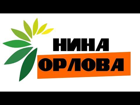 Приучал - На слова Нина Орлова