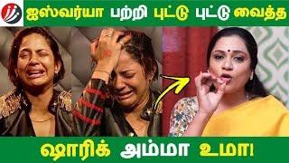 Video ஐஸ்வர்யா பற்றி புட்டு புட்டு வைத்த ஷாரிக் அம்மா உமா! | Tamil Cinema | Kollywood News | MP3, 3GP, MP4, WEBM, AVI, FLV Oktober 2018