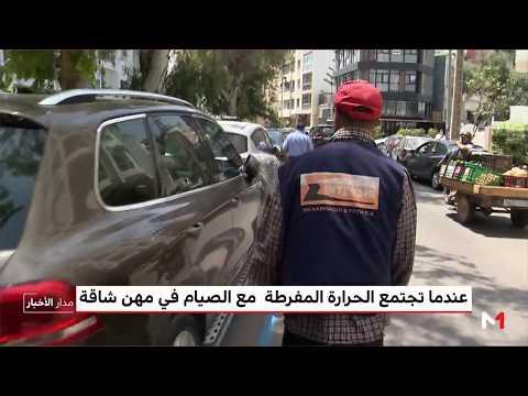 العرب اليوم - شاهد: عندما تجتمع الحرارة المفرطة مع الصيام في مهن شاقة