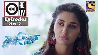 Weekly Reliv | Haasil | 6th Nov to 10th Nov 2017 | Episode 06 to 10