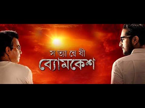 Byomkesh Bakshi New Bengali movie 2020 | FULL HD | Latest Bengali Cinema |