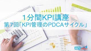 [KPI1分間講座] KPI管理の始め方 第7回 KPI管理のPDCAサイクル