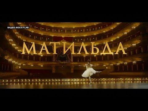 Ρωσία: Σκάνδαλο με την ταινία για τη ζωή του Τσάρου Νικολάου του Β'