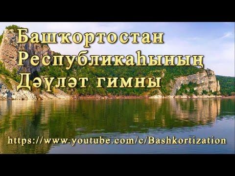 Башҡортостан Республикаһының Дәүләт гимны (башҡортса караоке һүҙҙәр менән).