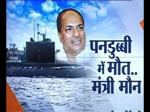 Another naval accident  Defence Minister silent 09 March 2014 02 PM