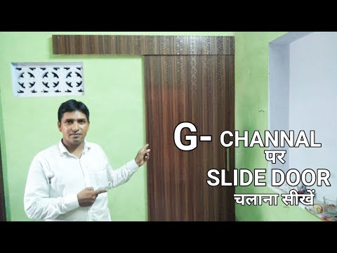 G-Channal पर SLIDE DOOR चलाना सीखें, How to run sliding doors on the G shape channal........