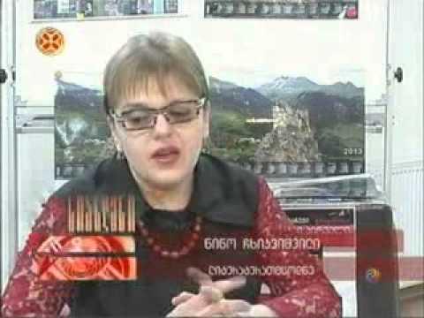 ლევან ლეონიძე და მარია ჰოფმანი