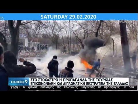 Οι υπ. Εξωτερικών και Άμυνας στην Ευρώπη – Επί τάπητος η προπαγάνδα της Τουρκίας | 05/03/2020 | ΕΡΤ