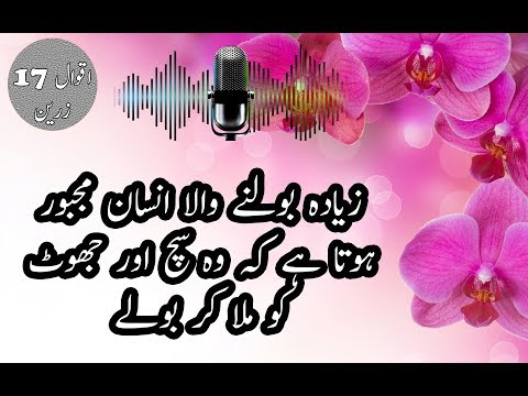 Success quotes - 17 Mixed Quotes About Love  Motivations  Life and Success In urdu And Hindi  Two Line Urdu Quotes
