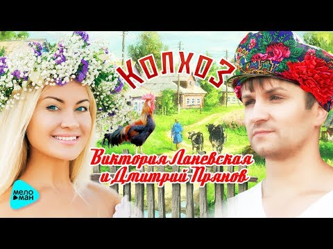 Виктория Ланевская и Дмитрий Прянов - Колхоз (Official Video 2017)