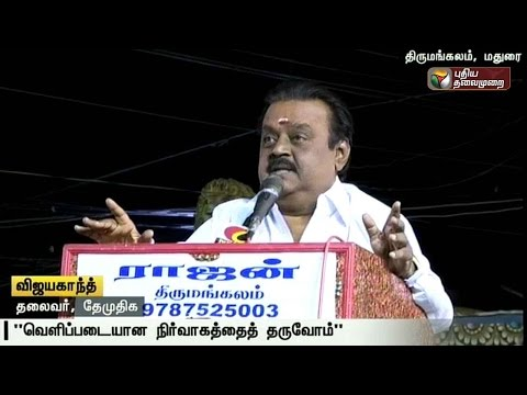 Tamil-Nadu-polls-Vijayakanth-promises-transparent-governance-if-voted-to-power