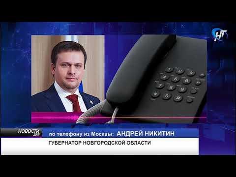 Андрей Никитин озвучил сумму федеральной дотации, которую получит Новгородская область