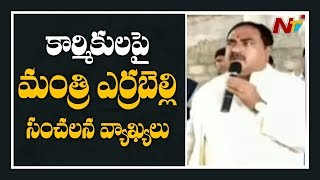 Minister Errabelli Dayakar Rao Sensational Comments On RTC Employees Over Strike