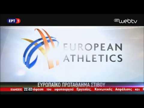 Τα μεγάλα αθλητικά γεγονότα στην ΕΡΤ
