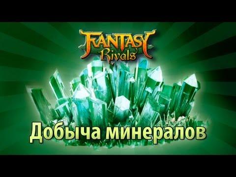 Охота за драг.камнями в Fantasy Rivals