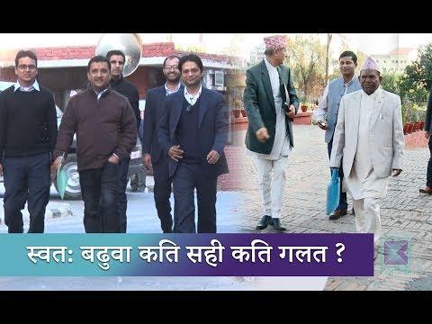 (Kantipur Samachar | कर्मचारी समायोजनको उल्टो बाटो - Duration: 3 minutes, 36 seconds.)