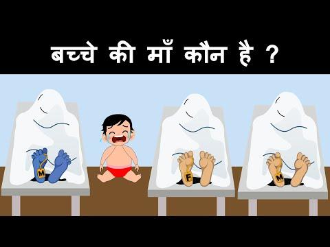 Who is the mother of the kid ? Hindi Paheliyan | Hindi Riddles | Paheli
