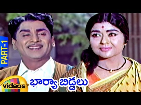 Bharya Biddalu Full Movie - Part 1/13 - Akkineni Nageswara Rao, Sridevi