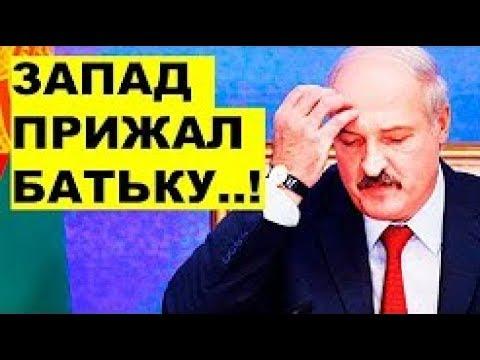 СРОЧНО! Запад объявил Беларусь AГPЕСCОPOM на ровне с Россией! Реакция Лукашенко