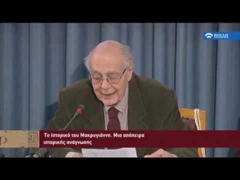 Συνέδριο : «1821 και Απομνημόνευμα. Ιστορική χρήση και ιστοριογραφική γνώση»(Β! Μέρος)(20/03/2019)