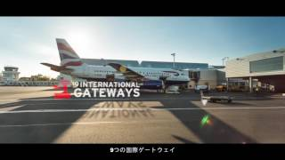 Northern Powerhouse is GREAT: Japanese translation
